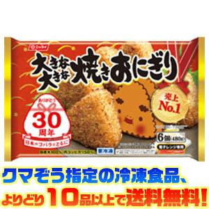 【冷凍食品 よりどり10品以上で送料無料】日本水産 大きな大きな焼きおにぎり 6個電子レンジで簡単調理!