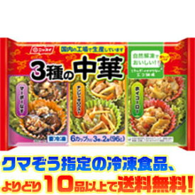 【冷凍食品 よりどり10品以上で送料無料】日本水産 3種の中華 3種×2個自然解凍でもおいしい!