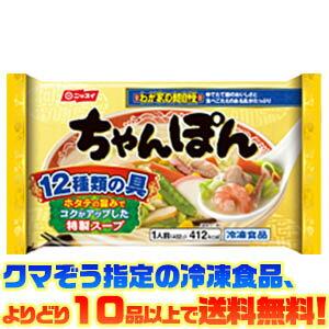 【冷凍食品 よりどり10品以上で送料無料】日本水産 ちゃんぽん  402g電子レンジで簡単調理!