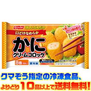 【冷凍食品 よりどり10品以上で送料無料】日本水産 かにクリームコロッケ 8個電子レンジで簡単調理!