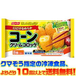 【冷凍食品 よりどり10品以上で送料無料】日本水産 口どけなめらかコーンクリームコロッケ電子レンジで簡単調理!