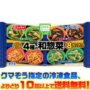 【冷凍食品 よりどり10品以上で送料無料】日本水産 4種の和惣菜 4種×2個自然解凍でもおいしい!