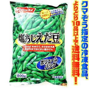 【冷凍食品 よりどり10品以上で送料無料】ニッスイ 塩あじえだ豆ボリュームパック 800g自然解凍でもおいしい!