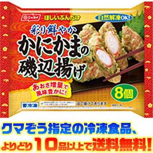 【冷凍食品 よりどり10品以上で送料無料】日本水産 かにかまの磯辺揚げ自然解凍でもおいしい!
