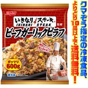 【冷凍食品 よりどり10品以上で送料無料】日本水産 いきなりステーキ監修 ビーフガーリックピラフ電子レンジで簡単調理!