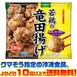 【冷凍食品 よりどり10品以上で送料無料】日本水産 若鶏の竜田揚げ電子レンジで簡単調理!