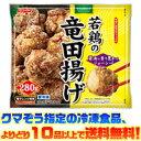 【冷凍食品 よりどり10品以上で送料無料】ニッスイ 若鶏の竜田揚げ 280g電子レンジで簡単調理!