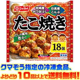 【冷凍食品 よりどり10品以上で送料無料】日本水産 たこ焼き 18個電子レンジで簡単調理!