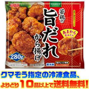【冷凍食品 よりどり10品以上で送料無料】日本水産 若鶏の旨だれから揚げ 280g電子レンジで簡単調理!