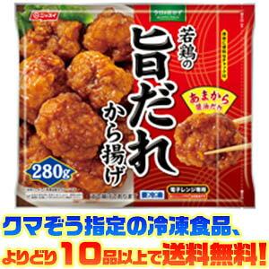 【冷凍食品 よりどり10品以上で送料無料】ニッスイ 若鶏の旨だれから揚げ 280g電子レンジで簡単調理!
