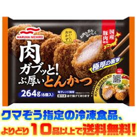 【冷凍食品 よりどり10品以上で送料無料】マルハニチロ(あけぼの) ガブッと肉!ぶ厚いとんかつ電子レンジで簡単調理!