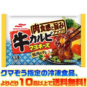 【冷凍食品 よりどり10品以上で送料無料】マルハニチロ(あけぼの) 牛カルビマヨネーズ 6個 126g自然解凍でもおいしい!