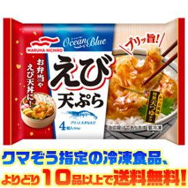 【冷凍食品 よりどり10品以上で送料無料】マルハニチロ(あけぼの) えび天ぷら 64g電子レンジで簡単調理!