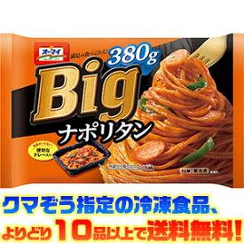 【冷凍食品 よりどり10品以上で送料無料】日本製粉 Bigナポリタン 380g電子レンジで簡単調理!