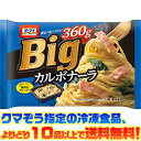 【冷凍食品 よりどり10品以上で送料無料】日本製粉 Bigカルボナーラ 360g電子レンジで簡単調理!