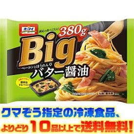 【冷凍食品 よりどり10品以上で送料無料】日本製粉 Bigベーコンとほうれん草バター醤油 380g電子レンジで簡単調理!