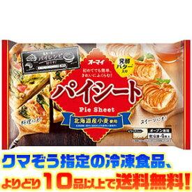 【冷凍食品 よりどり10品以上で送料無料】日本製粉 パイシート4枚入り 400g初めてでも簡単、きれいにふくらむ!
