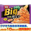 【冷凍食品 よりどり10品以上で送料無料】日本製粉 Big和風明太子 340g電子レンジで簡単調理!
