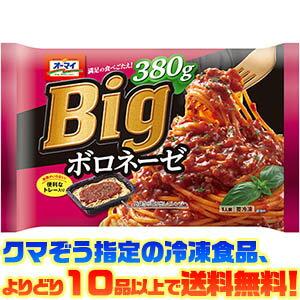 【冷凍食品 よりどり10品以上で送料無料】日本製粉 BIGボロネーゼ380g電子レンジで簡単調理!