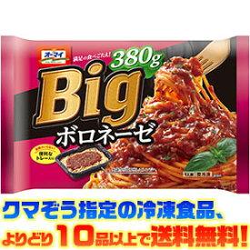 【冷凍食品 よりどり10品以上で送料無料】日本製粉 BIGボロネーゼ 380g電子レンジで簡単調理!