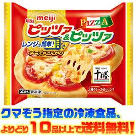 【冷凍食品 よりどり10品以上で送料無料】明治 レンジピッツァ&ピッツァ2枚入 250g電子レンジで簡単調理!