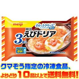 【冷凍食品 よりどり10品以上で送料無料】明治 えびドリア3個入 540g電子レンジで簡単調理!