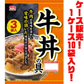 【送料無料!】丸大食品 牛丼の具 ×10入り牛肉、玉ねぎの甘み