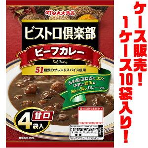 【送料無料!】丸大食品 ビストロカレー 甘口 ×10入り51種のスパイス使用
