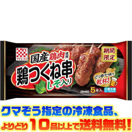 【冷凍食品 よりどり10品以上で送料無料】ケイエス冷凍食品 (期間限定) しそ入り国産鶏 鶏つくね串(照焼) 110gしそと七味を入れて香ばしい照焼にしました。