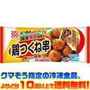 【冷凍食品 よりどり10品以上で送料無料】ケイエス 国産鶏 鶏つくね串(照焼) 132g 「2度焼き新製法」で風味・香り…