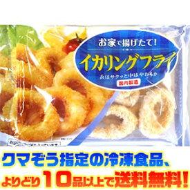 【冷凍食品 よりどり10品以上で送料無料】STフーズ イカリングフライ180gやわらかさくさく