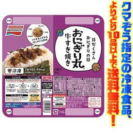 【冷凍食品 よりどり10品以上で送料無料】味の素 おにぎり丸 牛すき焼き4個自然解凍でおいしい!
