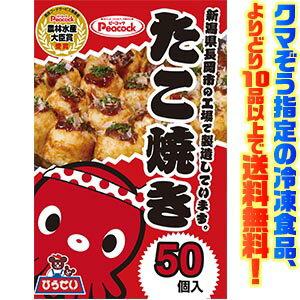 【冷凍食品 よりどり10品以上で送料無料】ピーコック たこ焼50個電子レンジで簡単調理!