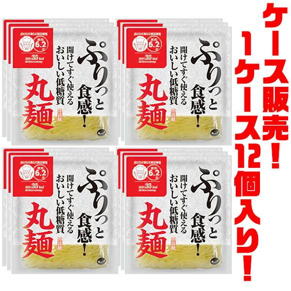 【送料無料!】ウエハラHD クリエイト おいしい低糖質麺 丸麺 ×12入りぷりっと食感!開けてすぐ使えるおいしい低糖質麺