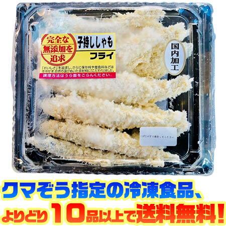 【冷凍食品 よりどり10品以上で送料無料】ヤマイシ 無添加子持ししゃもフライ270g完全な無添加を追及したししゃもフライです。