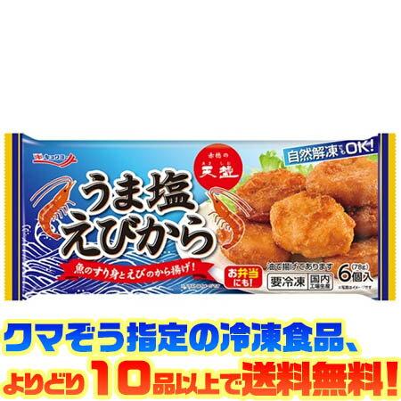 【冷凍食品 よりどり10品以上で送料無料】極洋 うま塩えびから自然解凍でもおいしい!