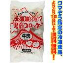 【冷凍食品 よりどり10品以上で送料無料】サンマルコ食品 北海道の味男爵コロッケ 牛肉ご飯のおかずにもう1品