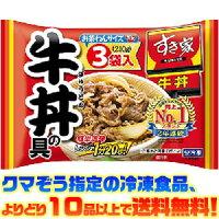 【冷凍食品よりどり10品以上で送料無料!】トロナすき家牛丼の具70g×3今晩のおかずにぴったり!