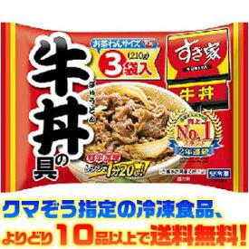 【冷凍食品 よりどり10品以上で送料無料】トロナ すき家 牛丼の具 210g電子レンジで簡単調理!