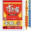 【冷凍食品 よりどり10品以上で送料無料】トロナジャパン すき家牛丼の具135g電子レンジで簡単調理!