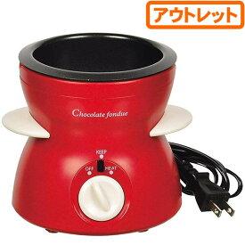【送料無料!】【アウトレット】リトルリッチ電気チョコレートフォンデュ D-311火を使わずに電気で安心・簡単