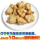 【冷凍食品よりどり10品以上で送料無料!】ミホウジャパン 業務用 若鶏の唐揚げディープフライ1kg 電子レンジで簡単調…