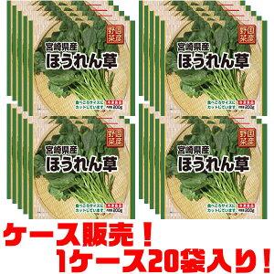 【送料無料!】フーデム 国産野菜宮崎県産法連草200g ×20入り好きな時に、好きなだけ使えるお手軽野菜。