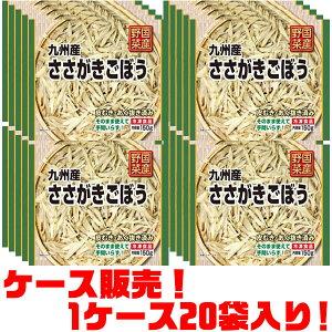 【送料無料!】フーデム 国産野菜九州ささがきごぼう150g ×20入り好きな時に、好きなだけ使えるお手軽野菜。