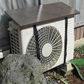 【送料無料!】 エアコン室外機 負けずガード ワイド 太陽光の熱を遮るので、省エネ効果抜群!
