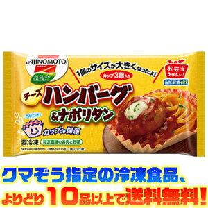 【冷凍食品よりどり10品以上で送料無料!】味の素 チーズハンバーグ&ナポリタン 3個自然解凍でもおいしい!