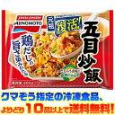 【冷凍食品 よりどり10品以上で送料無料】味の素 五目炒飯 400g電子レンジで簡単調理!