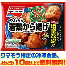 【冷凍食品よりどり10品以上で送料無料!】味の素 やわらか若鶏から揚げボリュームパック 300g 電子レンジで簡単調理!