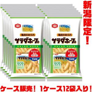 【送料無料!】亀田製菓 サラダホープ 90g(15g×6個装)×12袋新潟限定!水稲もち米100%使用超ロングセラーの亀田のあられ