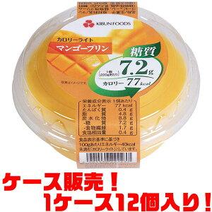 【送料無料!】紀文 カロリーライトマンゴープリン ×12入り糖質制限、カロリー制限のデザートに。